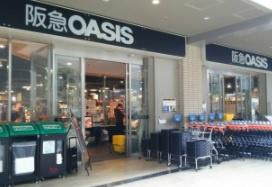 阪急オアシス千里中央店の画像1