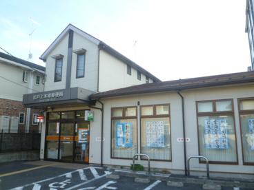 松戸上本郷郵便局 の画像1