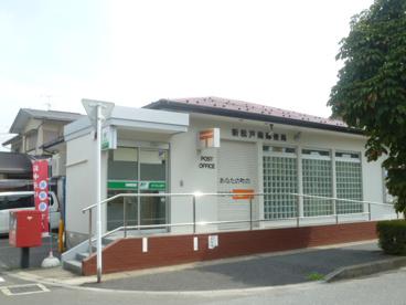 新松戸南郵便局の画像1