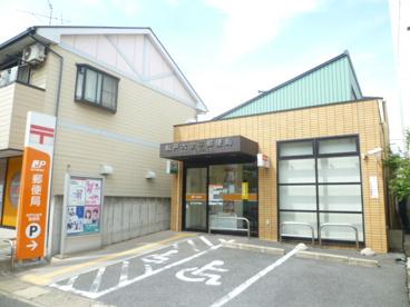 松戸大金平郵便局の画像1