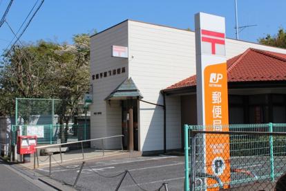 松戸常盤平駅前郵便局の画像1