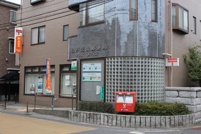 松戸元山郵便局の画像1