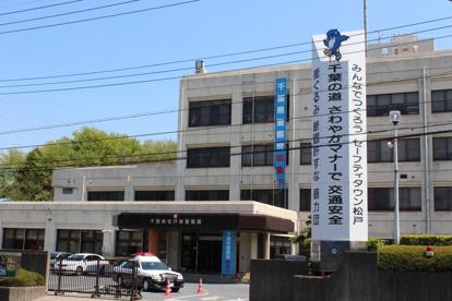松戸東警察署の画像1