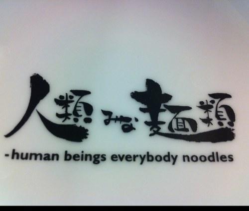 人類みな麺類の画像