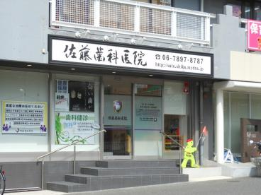 佐藤歯科医院の画像1