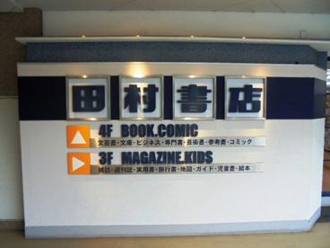 田村書店 千里中央店の画像1
