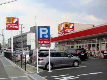 サンドラッグ 豊中東泉丘店の画像1