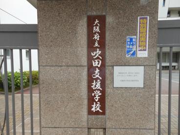 大阪府立 吹田支援学校の画像3