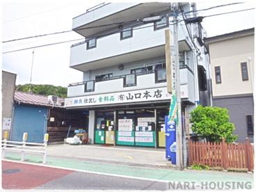(有)山口本店の画像1