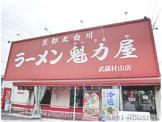 魁力屋 武蔵村山店