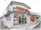 キャンドゥ武蔵村山店