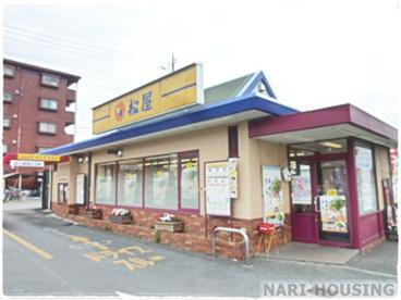 松屋 武蔵村山店の画像1