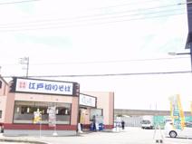 ゆで太郎 柏の葉キャンパス店
