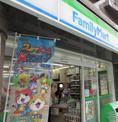 ファミリーマート 磯子願行寺前店