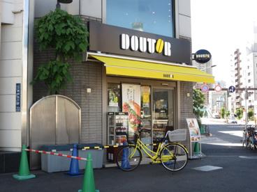 ドトールコーヒー三ノ輪駅前の画像1