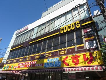 ココス大関横丁店の画像1