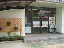けやき保育室武蔵浦和園