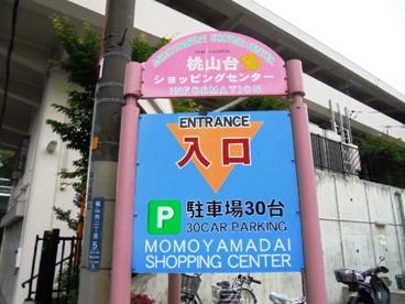 桃山台ショッピングセンターの画像1