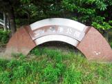 二ノ切池公園