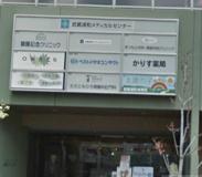 ナーサリー太陽の子武蔵浦和保育所