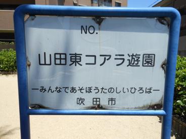 山田東コアラ遊園の画像1