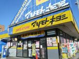 ドラッグストア マツモトキヨシ 鵠沼海岸店
