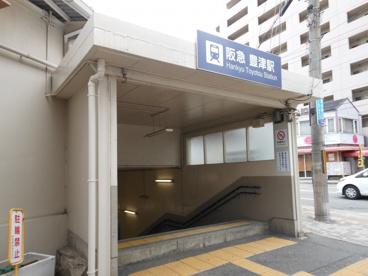 阪急千里線 豊津駅の画像2