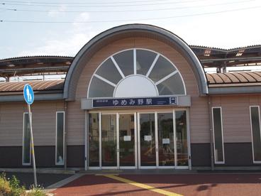 関東鉄道常総線ゆめみ野駅の画像1