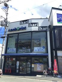 いかりスーパーマーケット・JR芦屋店の画像3