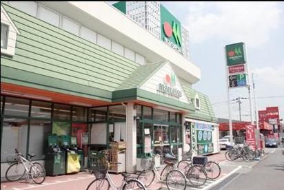 マルエツ 元郷店の画像1