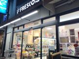 フレスコ膳所駅前店