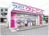 キョウエイクリーニングMAX東大和店