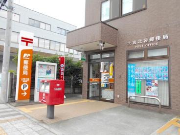 大宮北袋郵便局の画像1