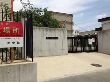 市立 摂津市立第1中学校の画像2