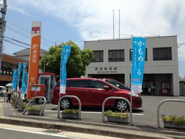 摂津郵便局の画像1