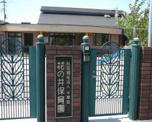 花の井保育園