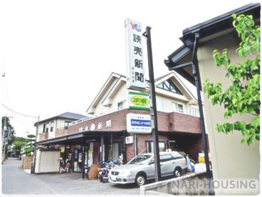 読売新聞 武蔵村山サービスステーションの画像1