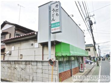 手打ちうどん 原田製麺の画像1