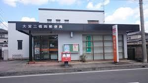 大宮三橋四郵便局の画像1