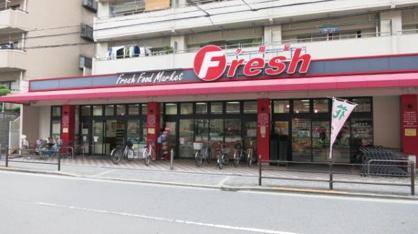フレッシュ夕陽丘店の画像1