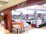 文教堂書店 三鷹駅店