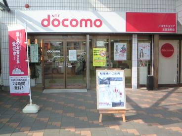 ドコモショップ北習志野店の画像1