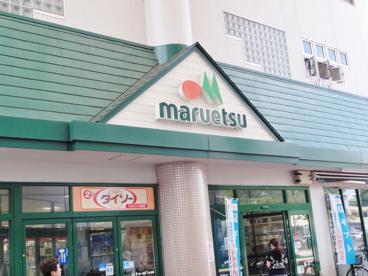 マルエツ 北柏店の画像1