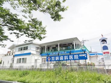 加納歯科医院の画像1