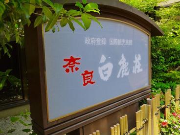 奈良 白鹿荘の画像5