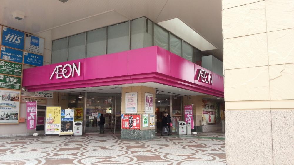 【厚木市】AEON/イオン厚木店の画像