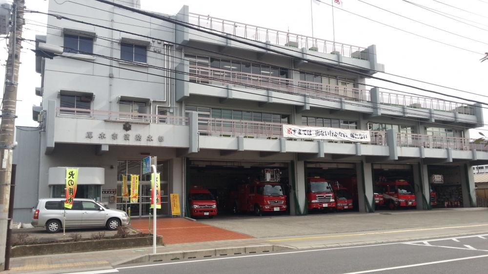 【厚木市】消防署(本部)の画像