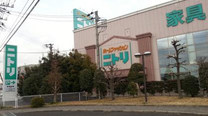 【厚木市】ニトリの画像1