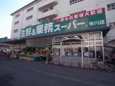 業務スーパー 今川店