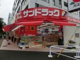 サンドラッグ 武蔵野緑町店